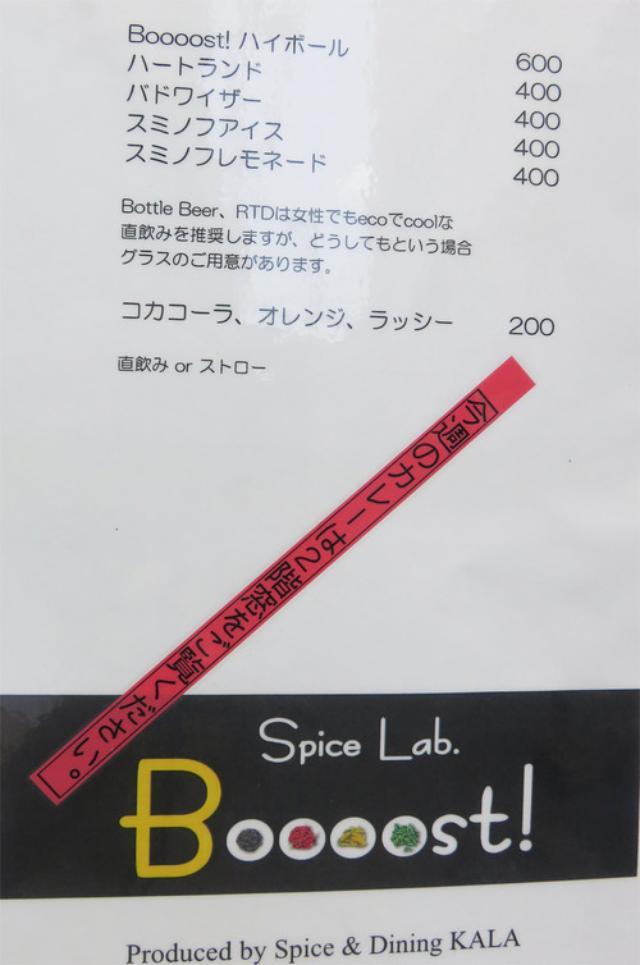 画像: 【福岡】上手く説明できない美味さ♪@スパイス ラボ ブースト