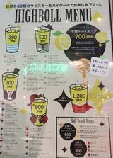 画像: 【福岡】博多駅地下のハイボールバーでちょい飲み♪@WORLD HIGHBALL GRILL