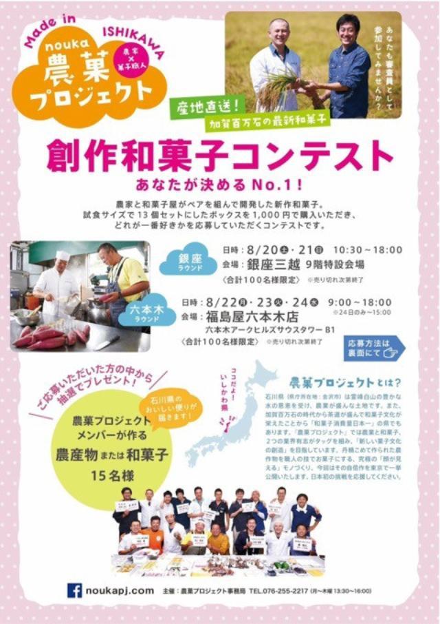 画像: 開催中!Made in ISHIKAWA 農菓プロジェクト「創作和菓子コンテスト」
