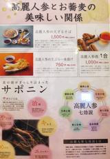 画像: 【福岡】高麗人参の丸ごと天ぷら付そば♪@十割そば 素屋 石丸本店