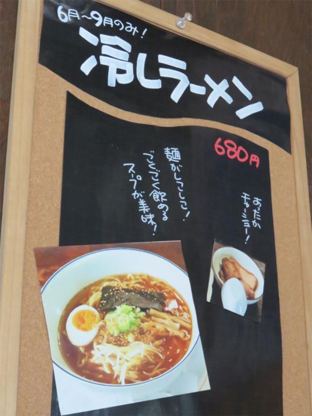 画像: 【福岡】あっさり醤油!【夏限定】冷やしラーメン♪@会津らーめん 磐梯山