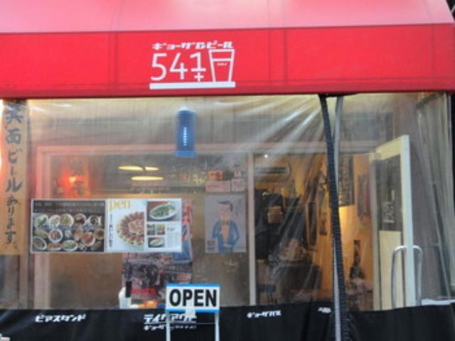 画像: 大阪餃子専門店 541+ (コヨイ)@西大橋・本町