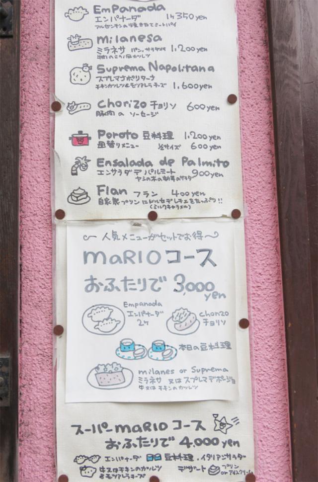 画像: 【福岡】アルゼンチン家庭料理の店でちょい飲み♪@ポルテーニョ