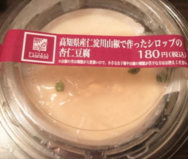 画像: ナチュラルローソンで痺れるスイーツ「高知県産仁淀川山椒で作ったシロップの杏仁豆腐」を発見