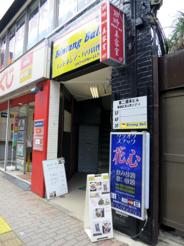 画像: ビンタン・バリ - 東京都新宿区