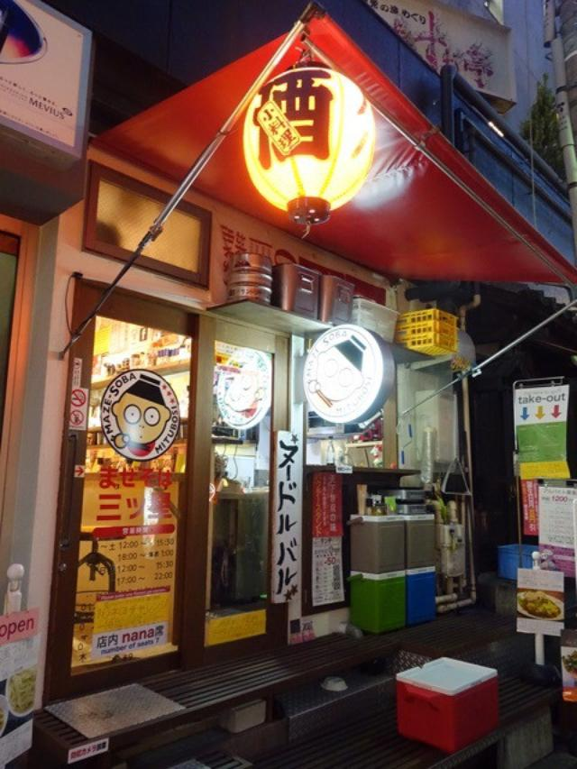 画像: 恵比寿「まぜそば 三ツ星」まぜるん・食べるん・テンションアガるん♪
