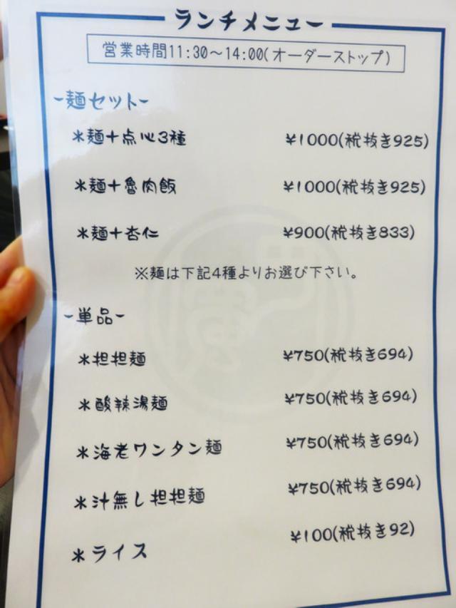 画像: 【福岡】酸辣湯麺と海老ワンタン麺と魯肉飯ランチ♪@四川料理 巴蜀