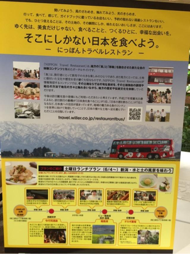 画像: レストランバス in東京 体験してきましたー*\(^o^)/*