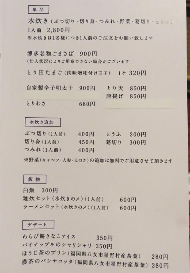 画像: 【福岡】シメはラーメン!超人気の博多水炊き店♪@とり田 博多本店