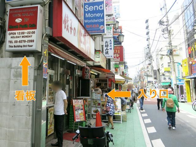 画像: メラプティ カフェ - 東京都新宿区