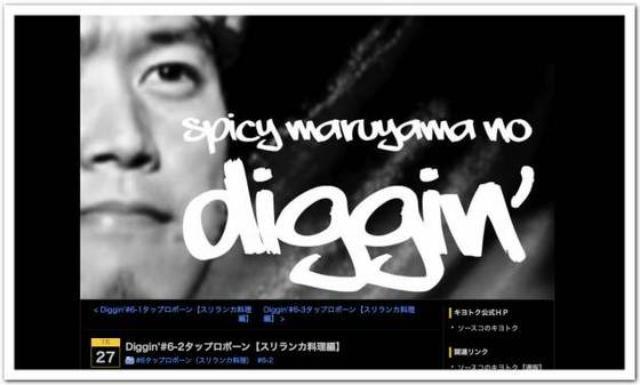画像: カレーですよインタビュー(スパイシー丸山のDiggin')Diggin'はみんなに読んでもらいたい良質なインタビュー。
