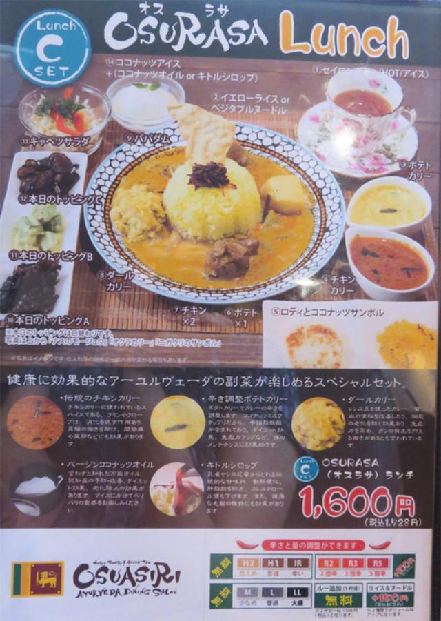 画像: 【福岡】きれいになれそうな美味しいスリランカカリー♪@オスアシリ