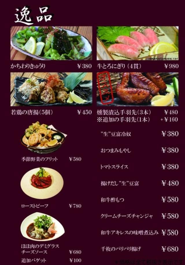 画像: 【福岡】焼きアゴ醤油モツ鍋!モンドセレクション受賞げな~♪@極味や西新店