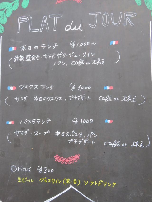 画像: 【福岡】ビストロでクスクス&パスタランチ♪@ル・トン・デ・サヴール