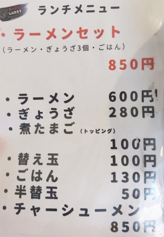 画像: 【福岡】こっくり美味い!博多ラーメン♪@しんたろう