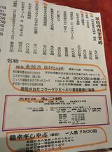 画像: 【福岡】濃厚な博多水炊きとオリジナル葱しゃぶ♪@ねぎや