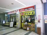 画像: 焼きそば専門店 イカリ - 兵庫県神戸市