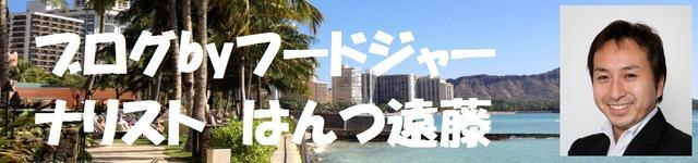 画像: JAL×はんつ遠藤コラボ企画【広島編2】3日め・天ぷら(田丸)