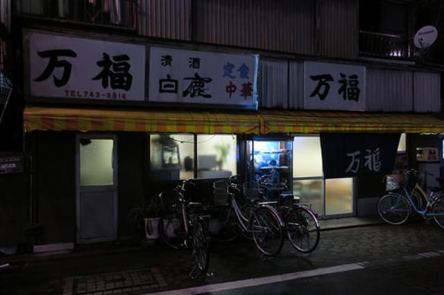 画像: 【糀谷】酒場放浪記や寄生獣のロケ地になった「万福食堂」で酒場餃子