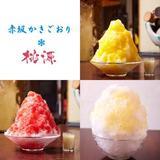 画像: 赤坂でかき氷無料試食会やります!