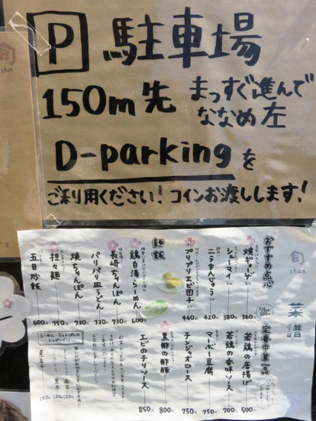 画像: 【福岡】町の中華屋さんの濃厚チャンポン&鶏白湯ラーメン♪@旬