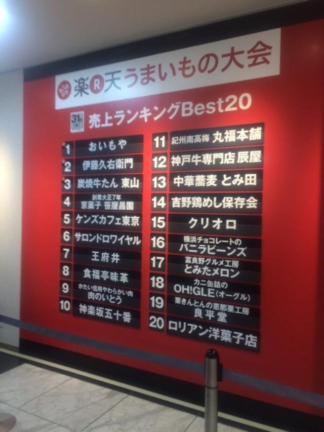 画像: あの「ケンズカフェ東京」も登場!楽天で人気65店が大集結!「楽天うまいもの大会」がスゴイ