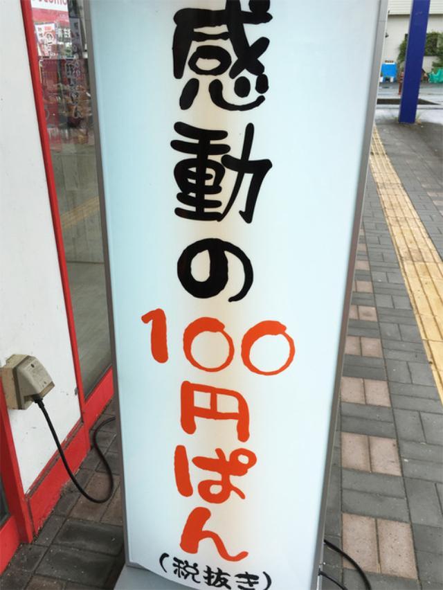 画像: 【福岡】感動の100円パン(税抜)♪@伊三郎製ぱん 田主丸店