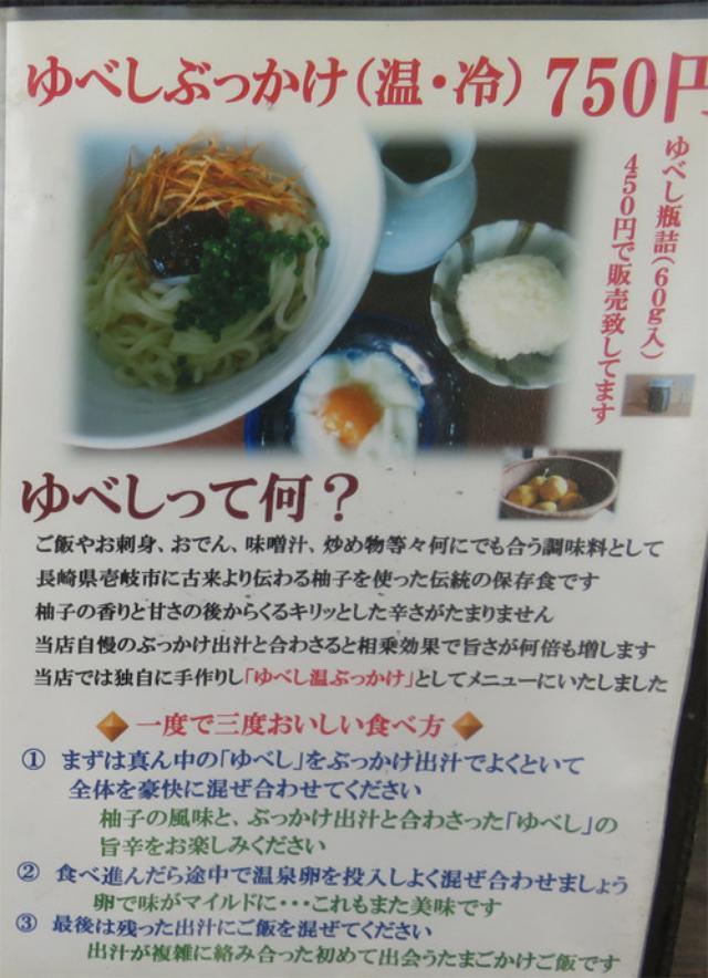 画像: 【麺】長崎壱岐島名物ゆべしのうどん&ぶっかけ♪@濱家