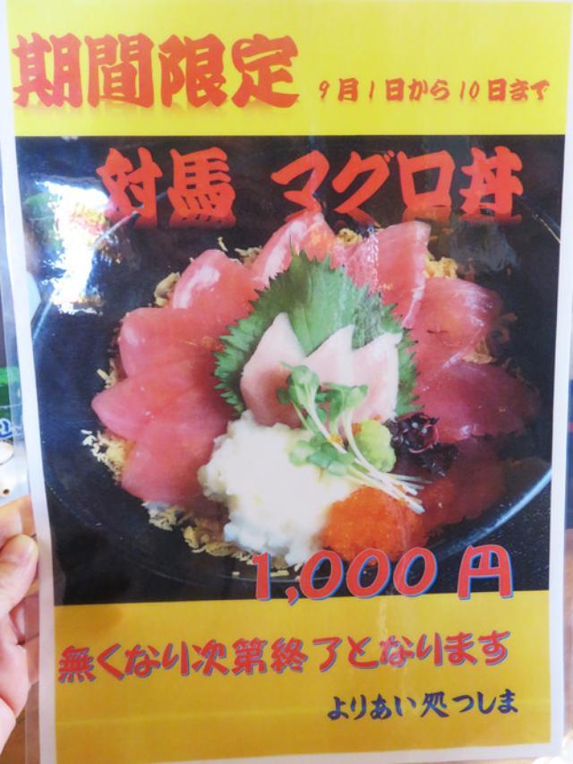 画像: 【福岡】博多駅前で楽しむ長崎・対馬の穴子丼♪@よりあい処 つしま