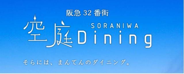 画像1: 阪急32番街空庭Dining 「挑戦の秋メニュー」、「ハロウィンメニュー」を取材させていただきました!