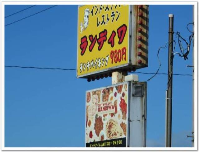 画像: カレーですよ2366(茨城常総 ランディワ)旅行ではなくて、旅、という話し。