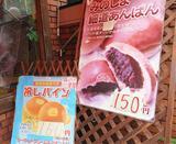 画像: 【福岡】美野島細道アンパン&冷やしパイン♪@パン工房 げっか堂