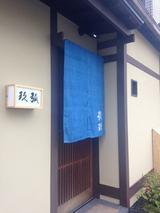画像: 2016夏の京都(11)出町/懐石「弧玖」