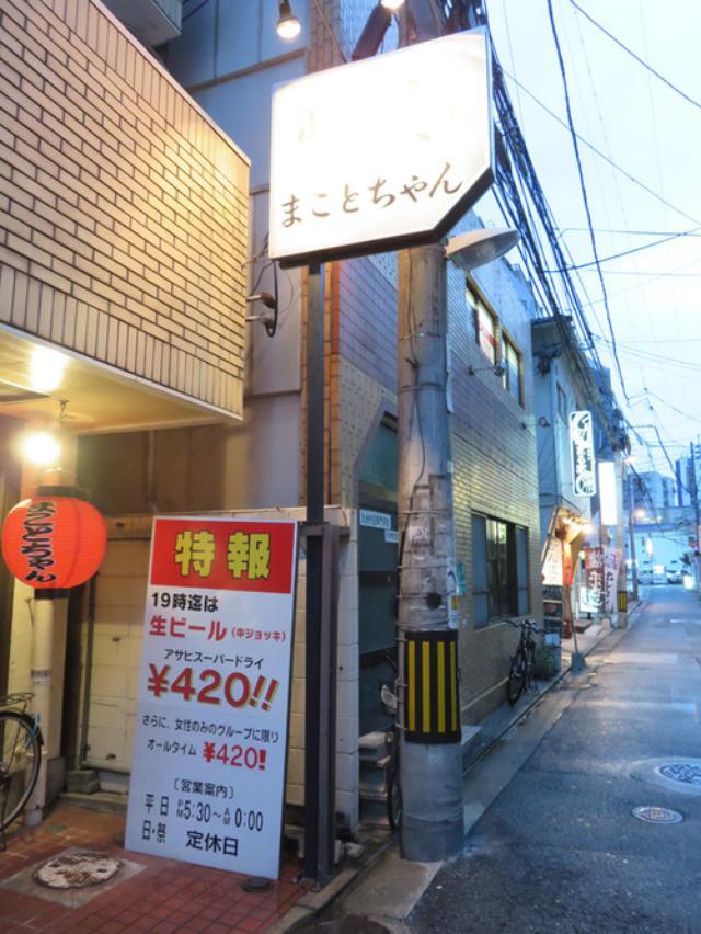画像: 【福岡】トリ食べてない(笑)!典型的な博多焼鳥屋さん♪@焼とり まことちゃん