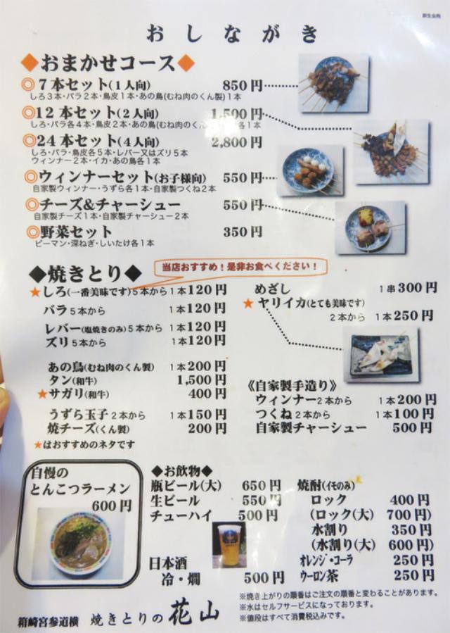 画像: 【福岡】筥崎宮 放生会の定番!屋台花山のラーメン&見世物小屋♪