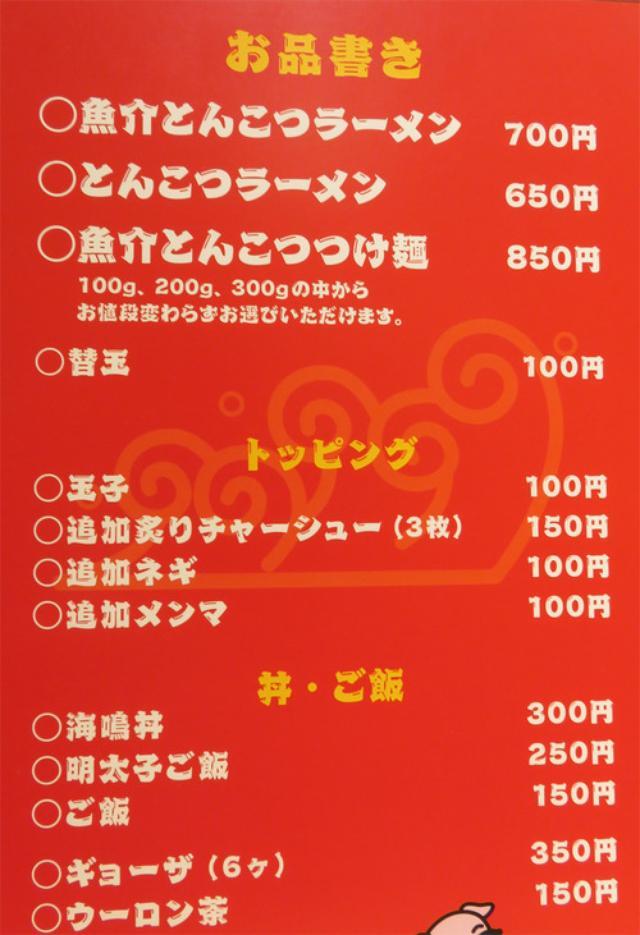 画像: 【福岡】フードコートで頂く人気店の味♪@ラーメン海鳴 木の葉モール店