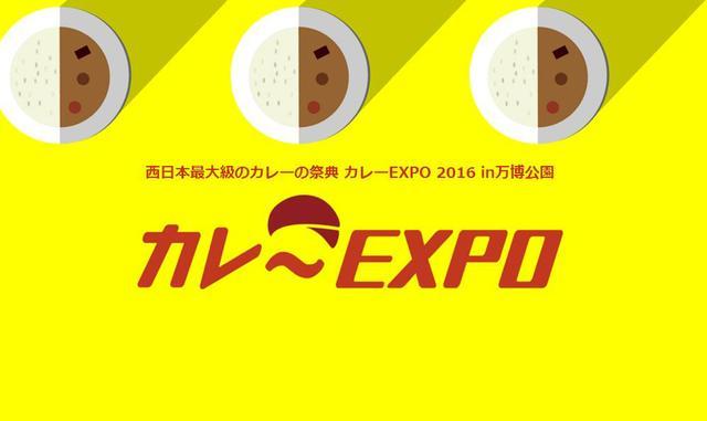 画像1: 2016年9月22日(木・祝)、24日(土)、25日(日)の3日間、万博記念公園のお祭り広場にて「第2回カレーEXPO in 万博公園」が開催されます!今年3月に第1回目が開催され、大好評であったことを受けて、第2回目が... emunoranchi.com