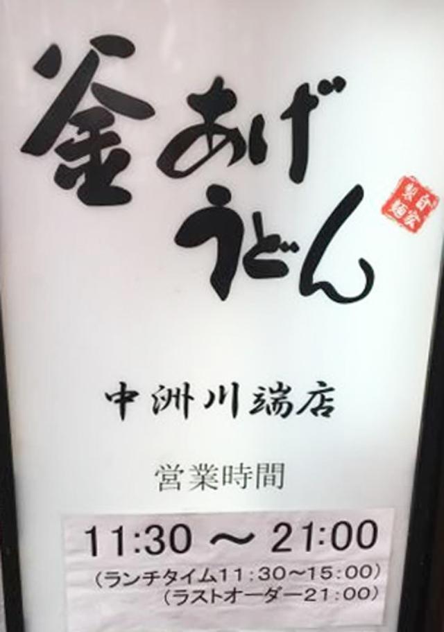 画像: 【福岡】川端商店街でうどんランチ♪@釜あげうどん 中洲川端店