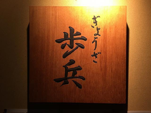 画像: 【京都】王将を超える実力者、祇園「歩兵」の絶品一口ぎょうざ