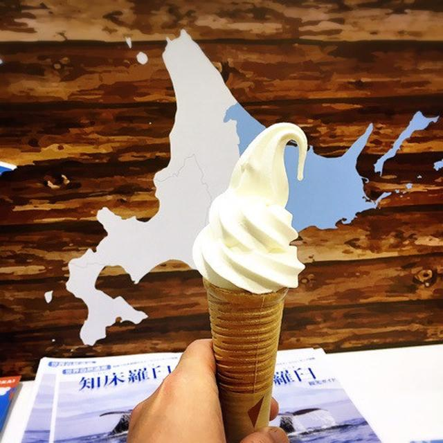 画像: nisseiの美味しいソフトクリーム