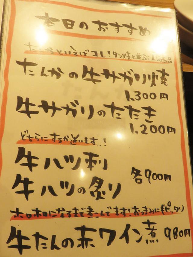 画像: 【福岡】博多駅から300歩!人気の牛タン&肉バル♪@博多たんか