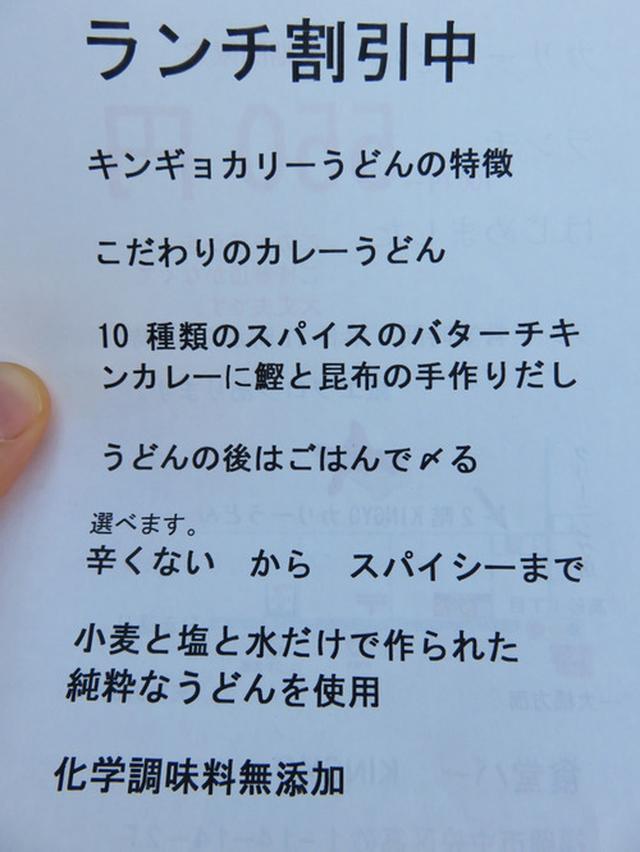 画像: 【福岡】平日ランチ限定のスパイシーカリーうどん♪@食堂バー KINGYO