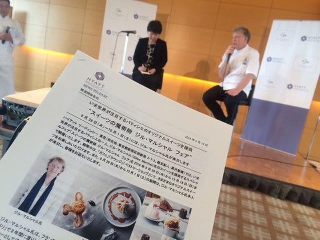 画像: 速レポ「ハイアット リージェンシー東京」スイーツの魔術師「ジル・マルシャル フェア」試食会