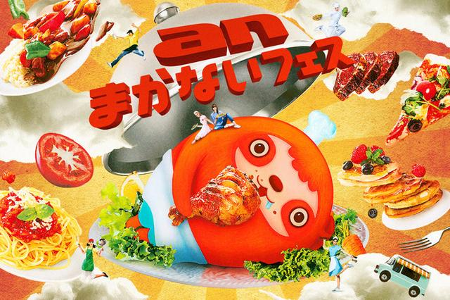 画像: an まかないフェス×食べあるキング(11/10~/13)