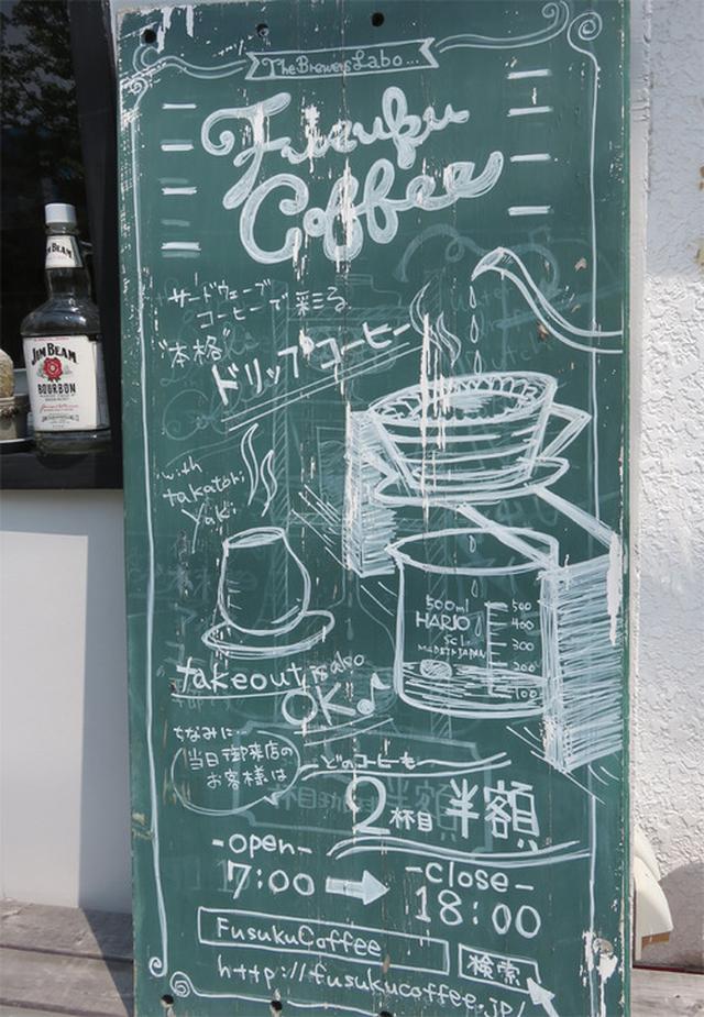 画像: 【福岡】ハンドドリップ九州大会優勝者のコーヒーとホットドッグ♪@Fusuku Coffee
