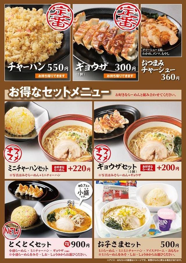 画像: 【福岡】青森のB級グルメ!味噌カレー牛乳ラーメン♪@北海道らーめん 北の恵み