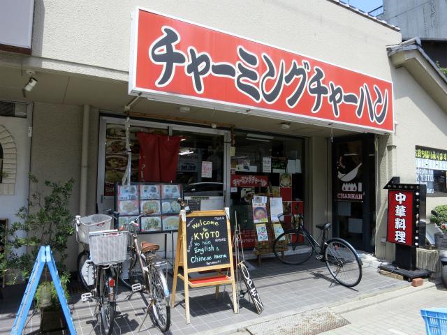画像: チャーミングチャーハン - 京都府京都市