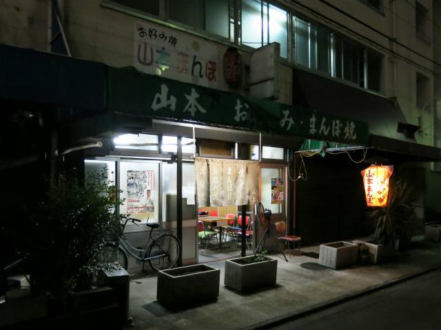 画像: 山本まんぼ - 京都府京都市