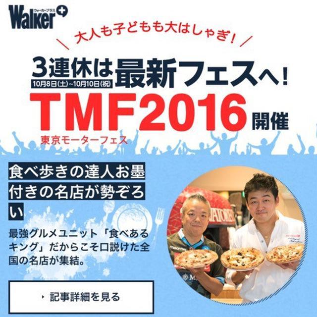 画像: 凄グルメ集合! 東京モーターフェス2016 in お台場