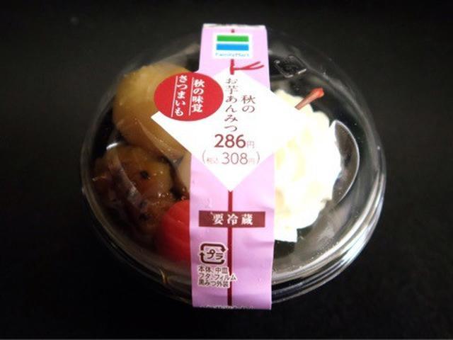 画像: ファミリーマート 秋のお芋あんみつ